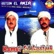 album kamel el guelmi